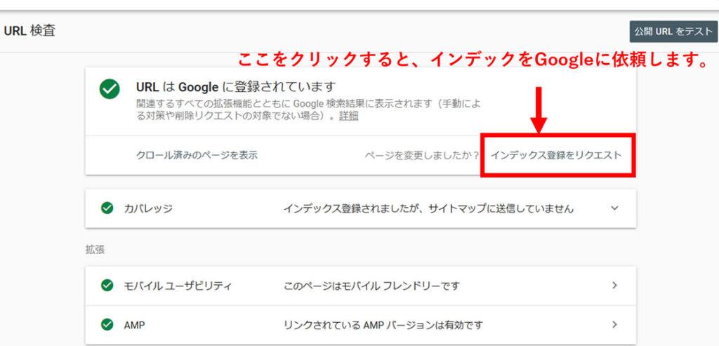 URL検索画面を開こう