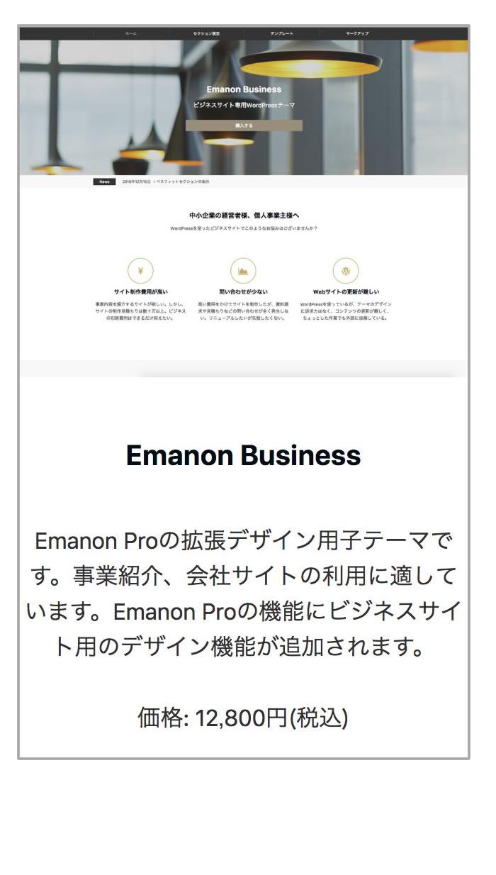 Emanonbusinnes(エマノンビジネス)は12,800円のワードプレステンプレート