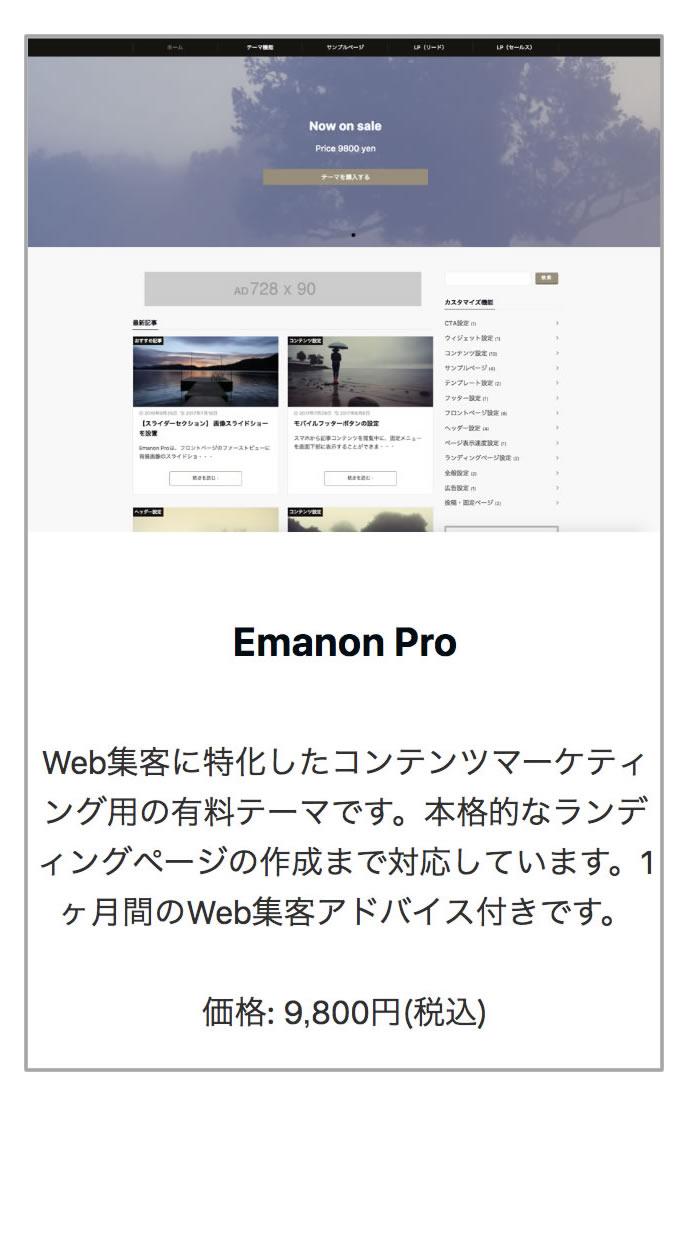 Emanonpro(エマノンプロ)は9,800円のワードプレステンプレート