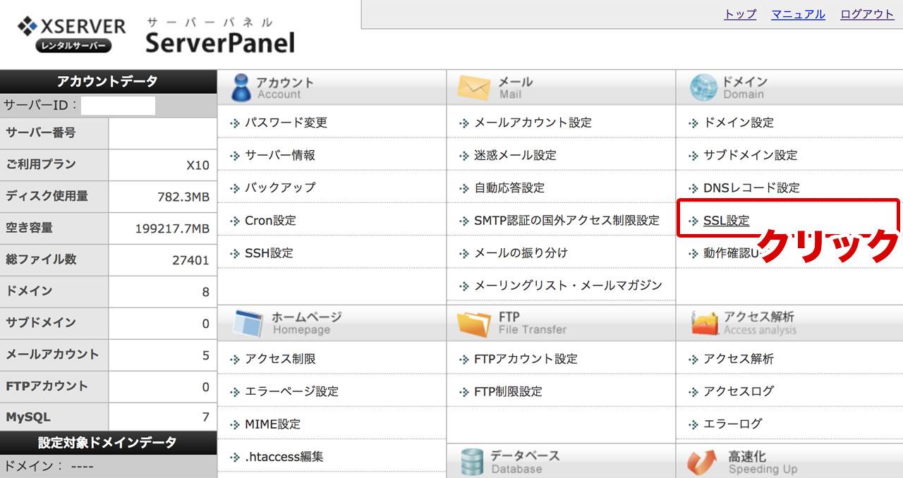 ドメインメニュー/SSL設定リンクをクリック