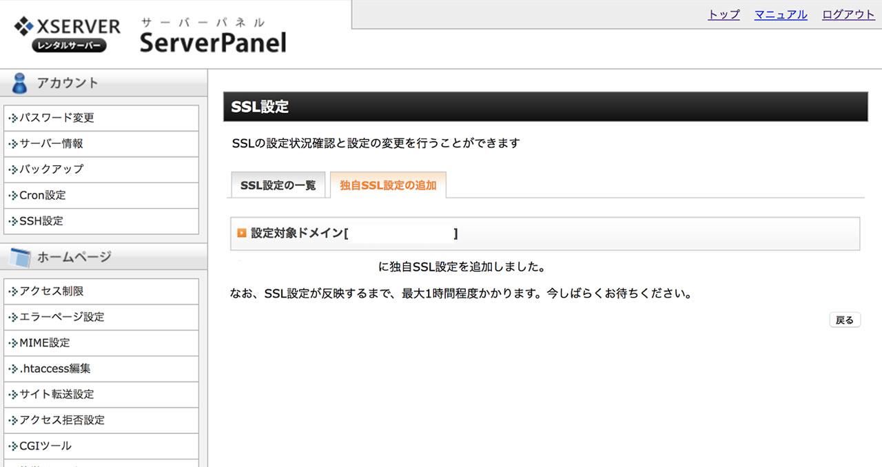 SSL設定の設定完了