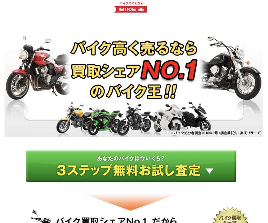 バイク王について