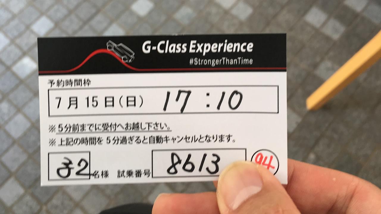 G-classExperienceの試乗予約券