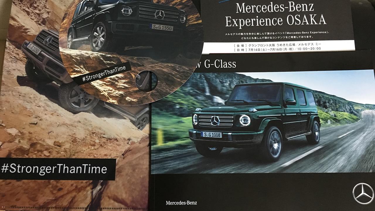 G-classのカタログ