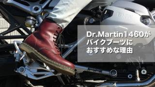 ドクターマーチン1460(Dr.martin)がバイク用ブーツにおすすめな3つの理由!カジュアルでおしゃれな防水シューズを探している人必見!