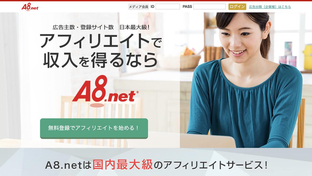 A8.netってどんな会社?