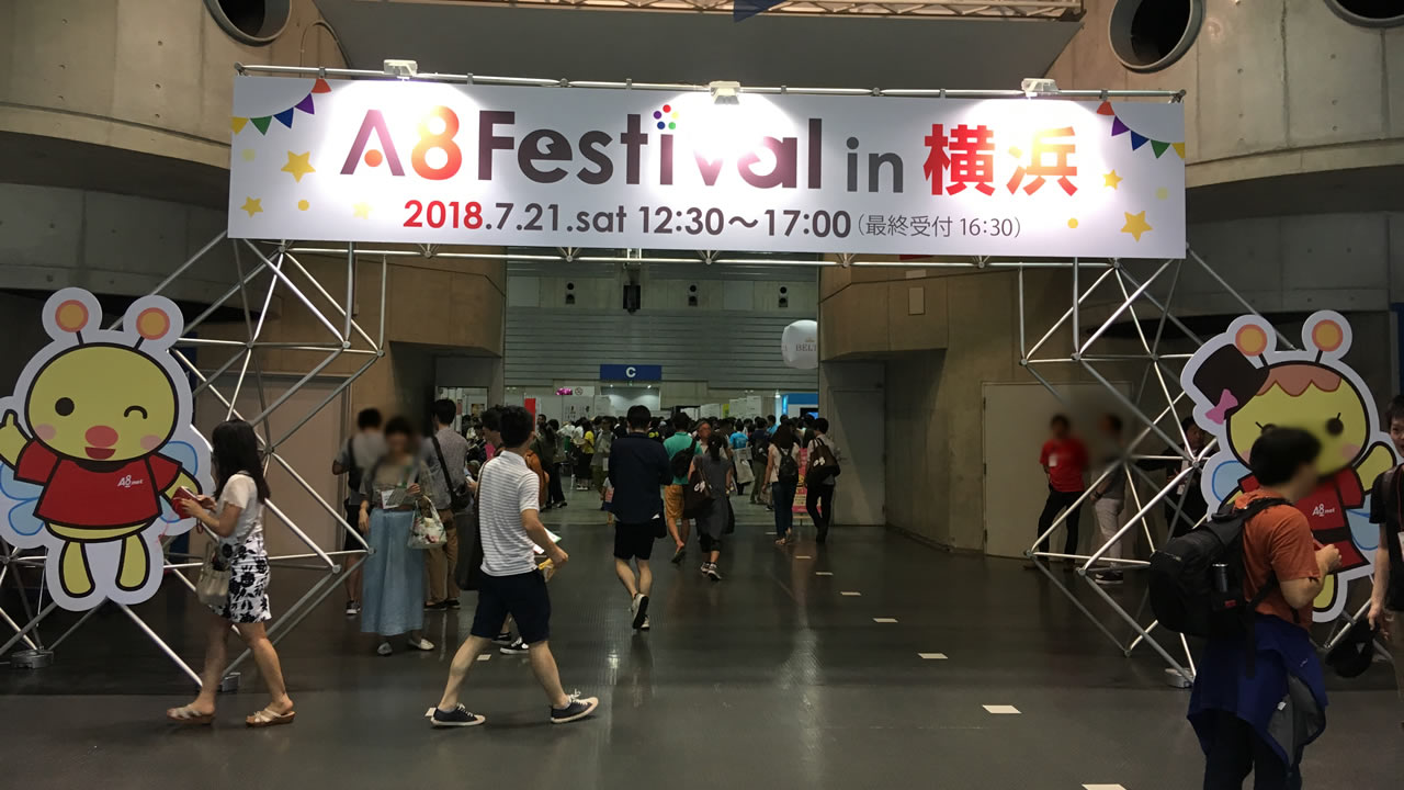 A8フェスティバルのゲート