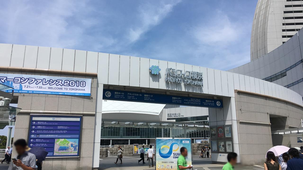 パシフィコ横浜に到着