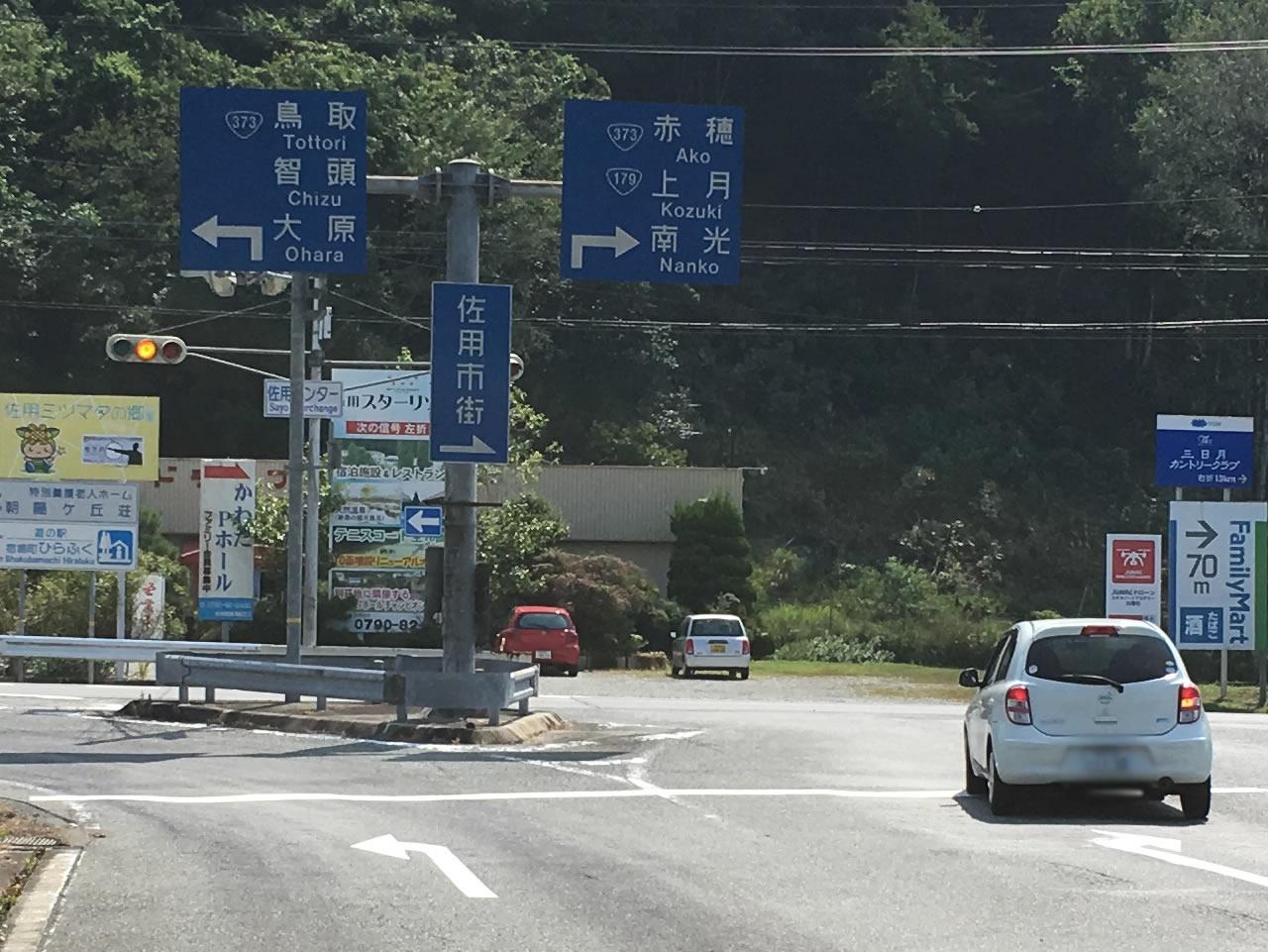 中国自動車道「佐用インター」を右折