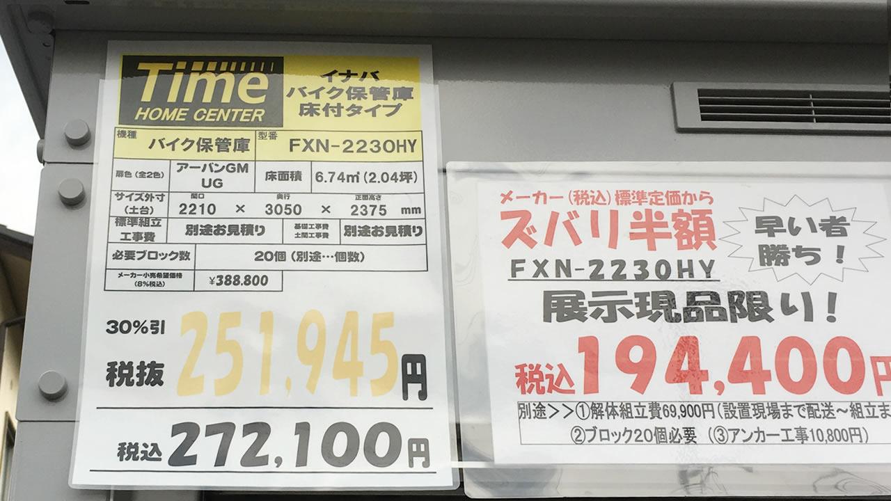 イナバ・バイク保管庫(FXN-2230HY)を9月に買えば