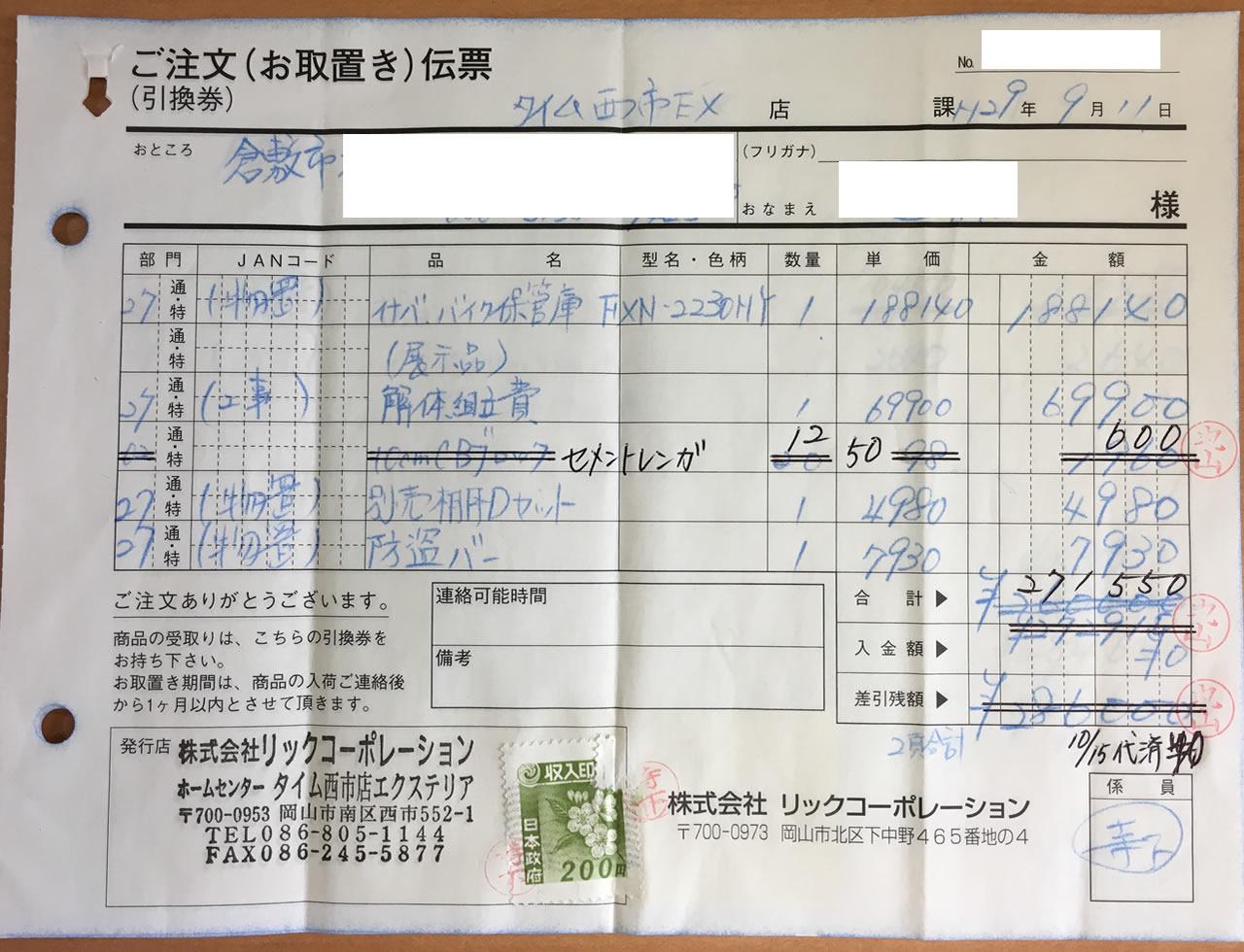イナバ・バイク保管庫(FXN-2230HY)の請求書