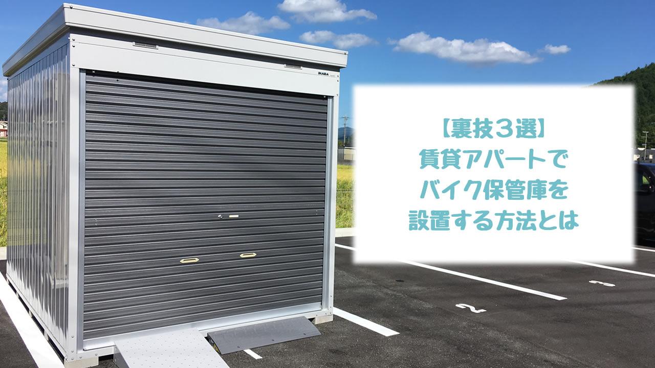 バイクガレージ・保管庫(イナバFXN-2230HY)で盗難対策!賃貸駐車場に設置する方法とは?