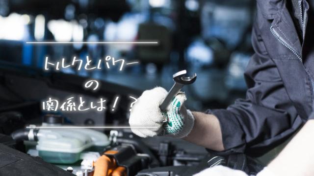 トルクと馬力(パワー)の関係とは!?知らないと損するバイクカタログのスペックを理解する方法