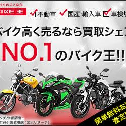 バイク王で高額査定に挑戦