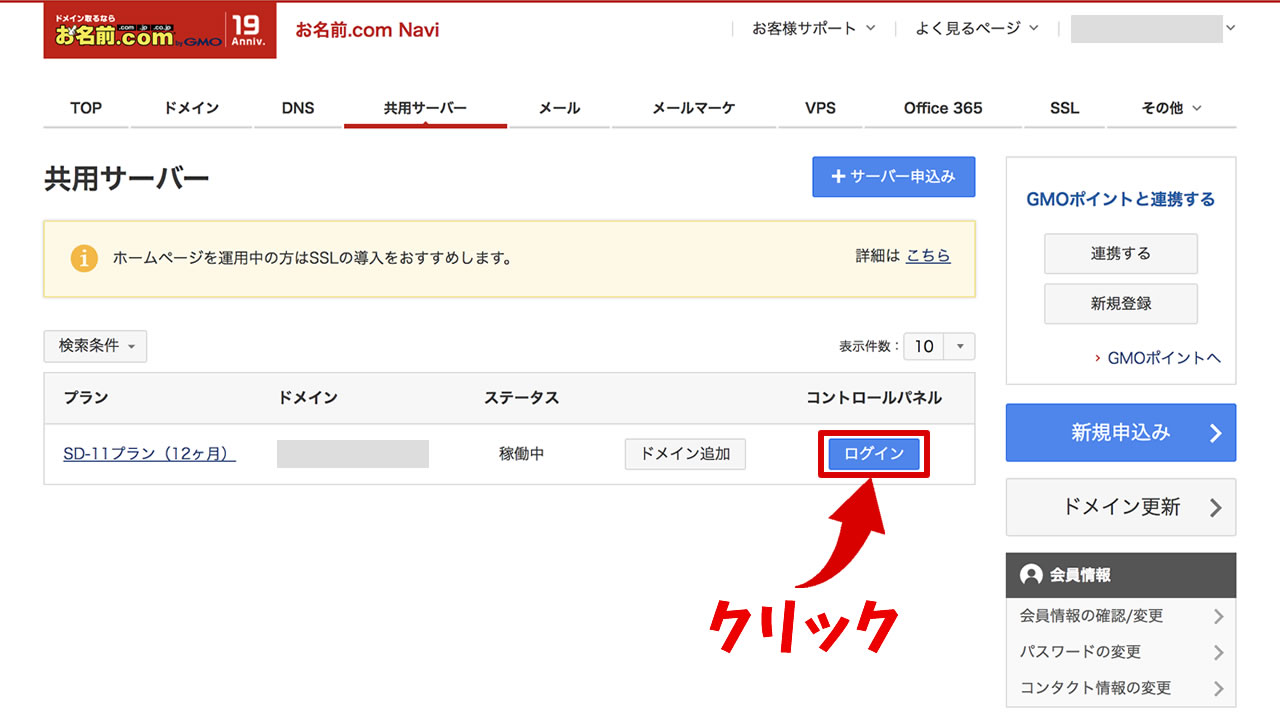 お名前.comの共用サーバーにログインしよう