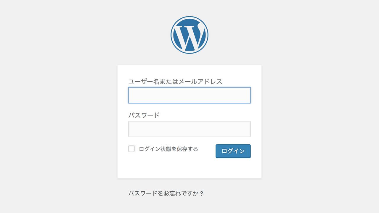 WordPressのインストール完了