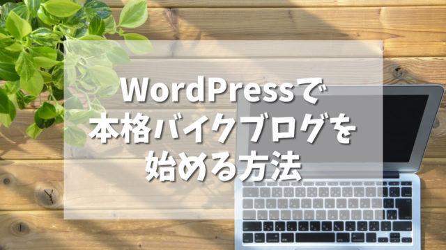 【完全保存版】WordPress(ワードプレス)で本格バイクブログを始める方法!初心者が失敗やすい7つポイントとは?
