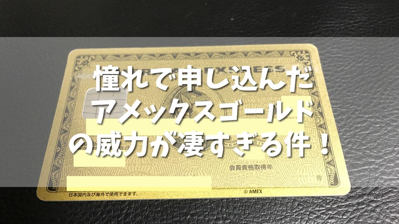 いつかはアメックス!1年使ったアメックスのゴールドカードの威力が凄すぎる件!年会費無料キャンペーンで特別な体験してみよう
