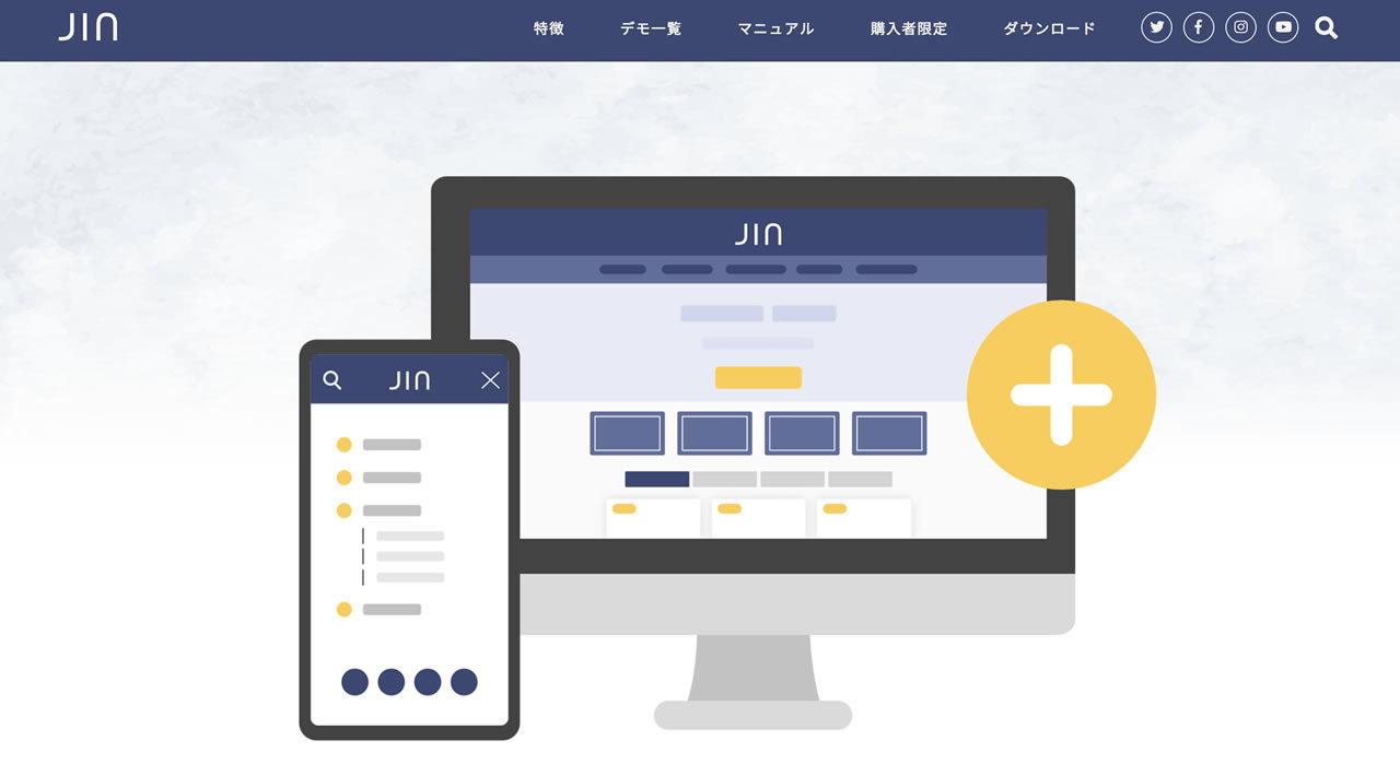 ジン(JIN)のワードプレステーマ
