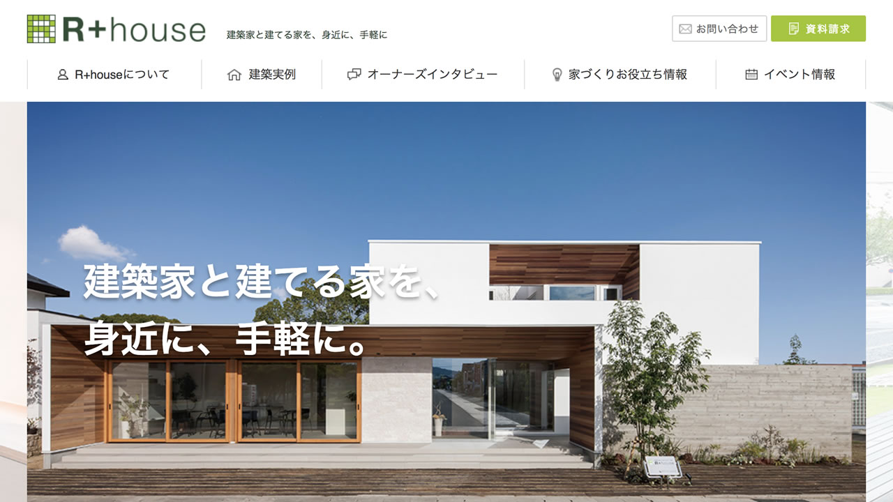 R+house・アトリエ建築家と建てる家