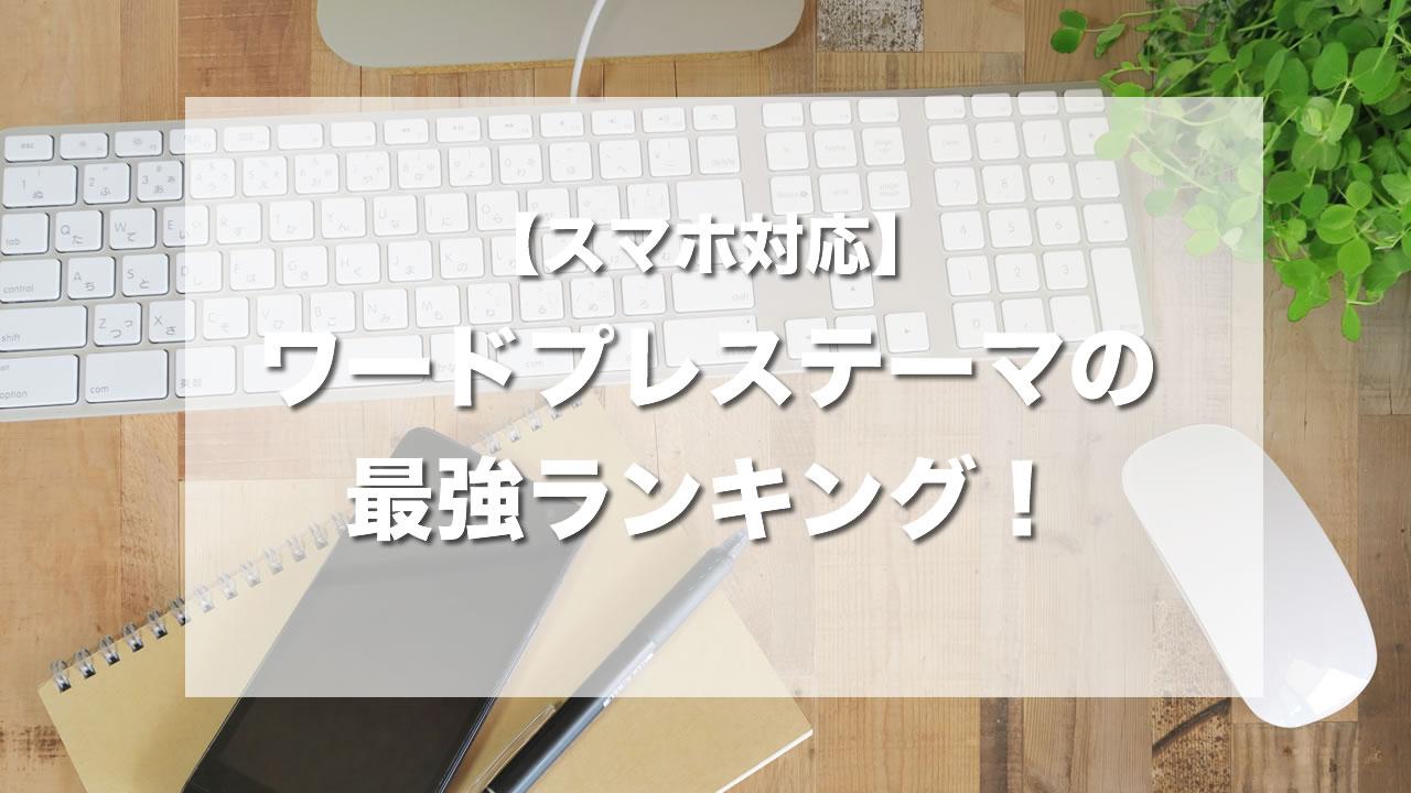 【スマホ対応】ワードプレステーマの最強ランキング!初心者でも簡単に使える日本語対応テーマの選び方とは