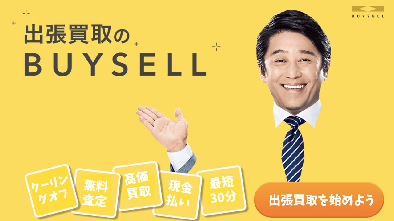 出張買取のバイセル(BUYSELL)は高価買取できるのか?ディーゼルのデニムジャケットを査定してみた!