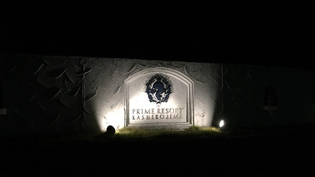 プライム賢島のゲート