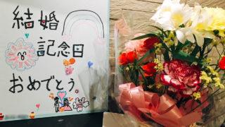 祝*結婚一周年!11月11日の結婚記念日にサプライズディナーでお祝いしてきた!