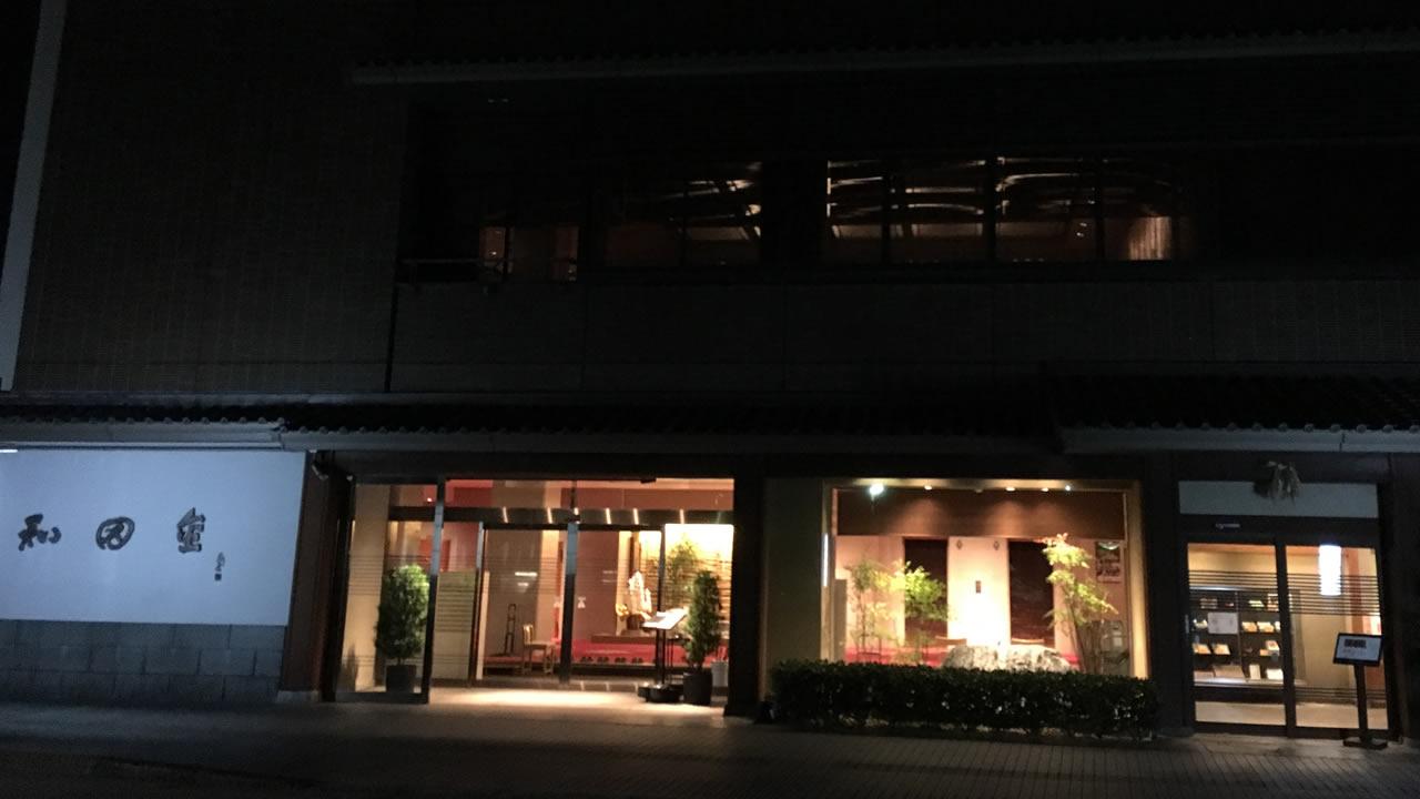 和田金の建物