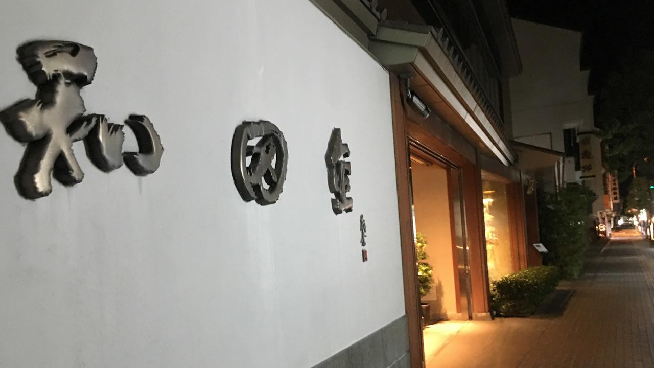 松阪牛の名店といえば「和田金」のすき焼き