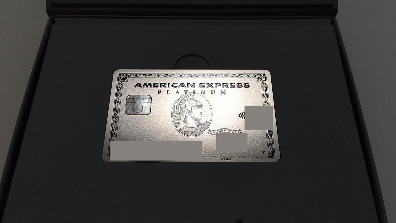 ついにアメックス・プラチナカードを手に入れた!