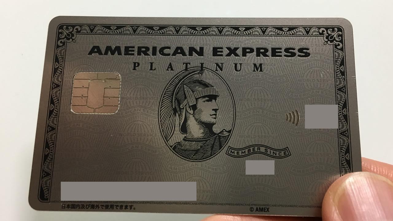 プラチナカードは金属製で高級感ハンパない