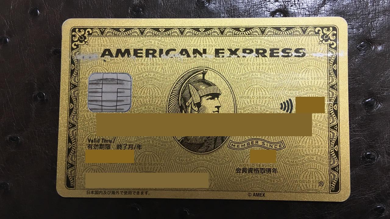 アメックス・ゴールドカードはプラスティック製