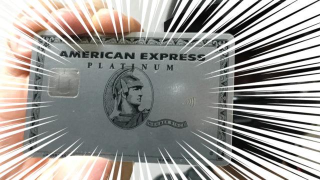 アメックス・プラチナカードのメタルカードを使ってみた!インビテーションの仕組みや年会費、メリット・デメリットを分かりやすく解説