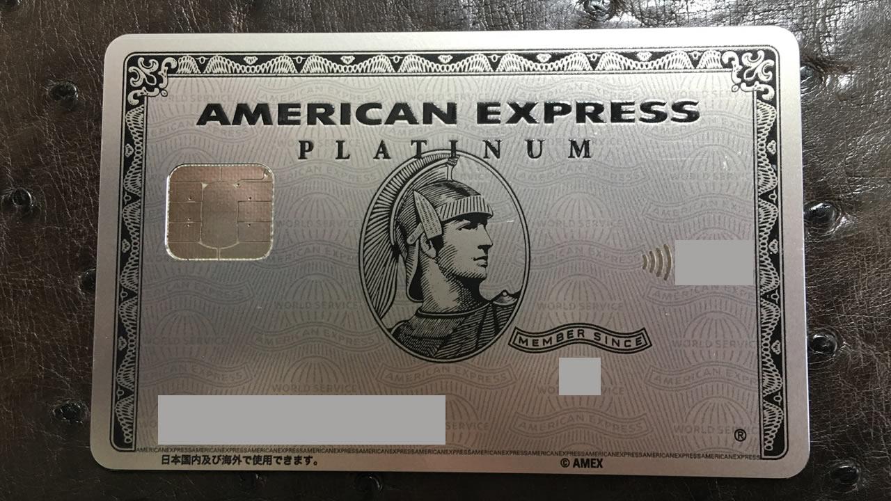 アメックス・プラチナカードは金属製のメタルカード
