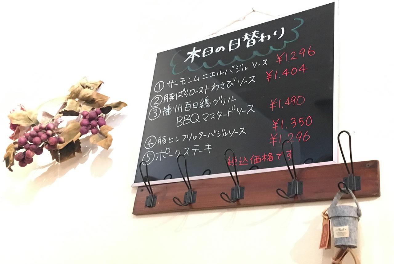 ハナハナカフェの本日のおすすめ