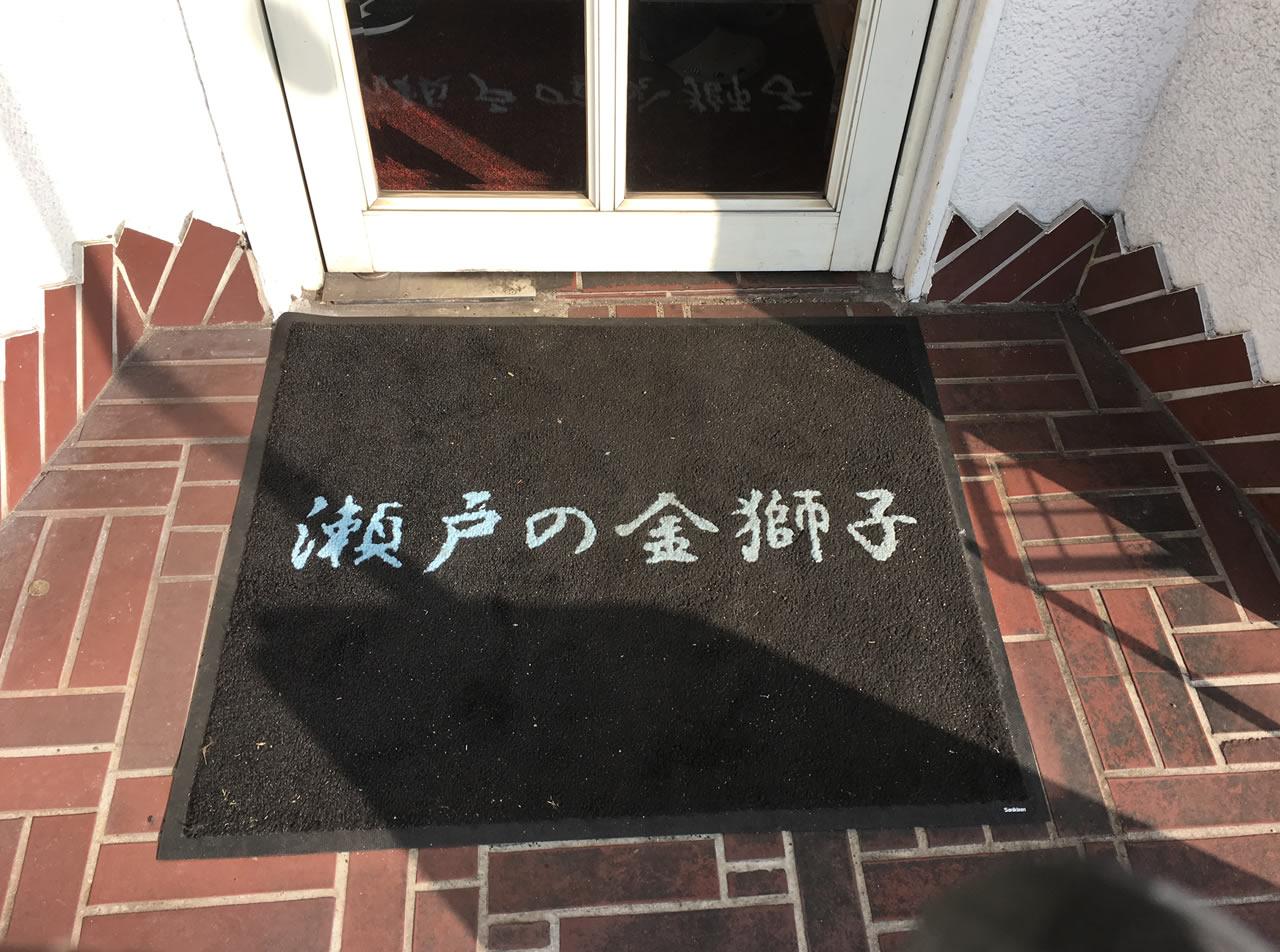 成瀬家のらーめん玄関