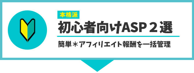 初心者向けASP2選