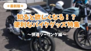 【2019年最新版】バイクに乗るなら知らなきゃ損!ツーリングを快適にする便利アイテム・グッズ17選