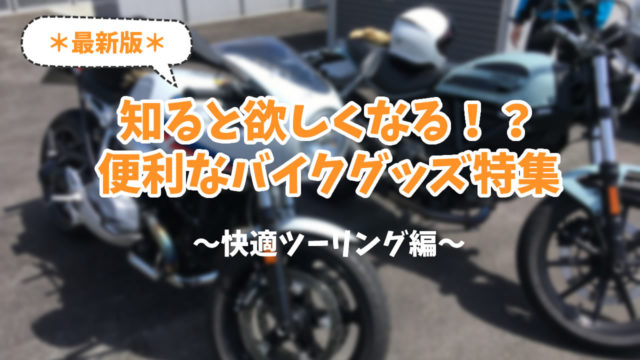 【2019年最新版】バイクに乗るなら知らなきゃ損!ツーリングを快適にする便利アイテム・グッズ18選