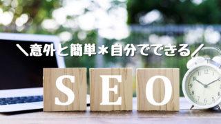 【2019年最新版】自分でできるSEO対策の始め方!ブログ初心者のアクセスアップはこれで完璧