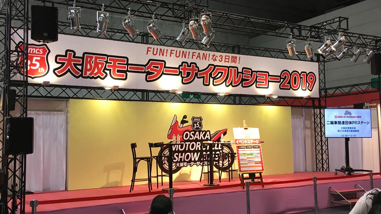 【モタサイ2019】大阪モーターサイクルショーに行ってきた!初めてでも楽しめるモタサイ攻略法とは