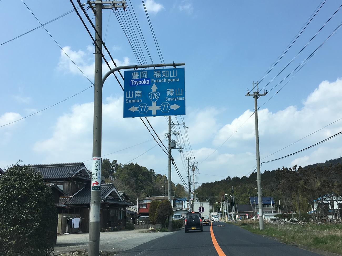 県道77号線の看板