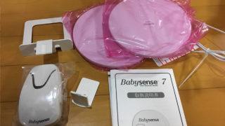 ベビーセンサーを使って助かった!と口コミで評判の高い、hisense社の赤ちゃんの無呼吸モニター「ベビーセンス」を嫁さんにプレゼントしてみた結果…
