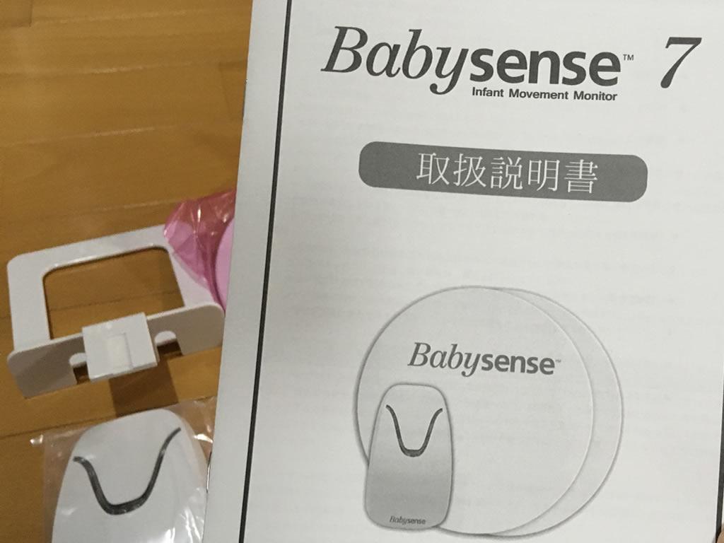 ベビーセンスには日本語の取説があります。