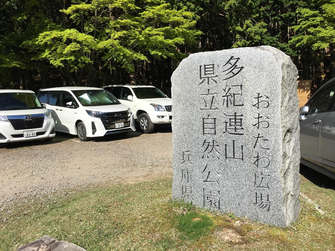 多紀連山県立自然公園に到着