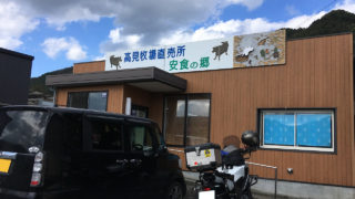 グルメリア但馬で有名な高見牧場のブランド「神戸高見和牛」が格安で食べれるって本当?噂の直売所「安食の郷」に行ってきた!