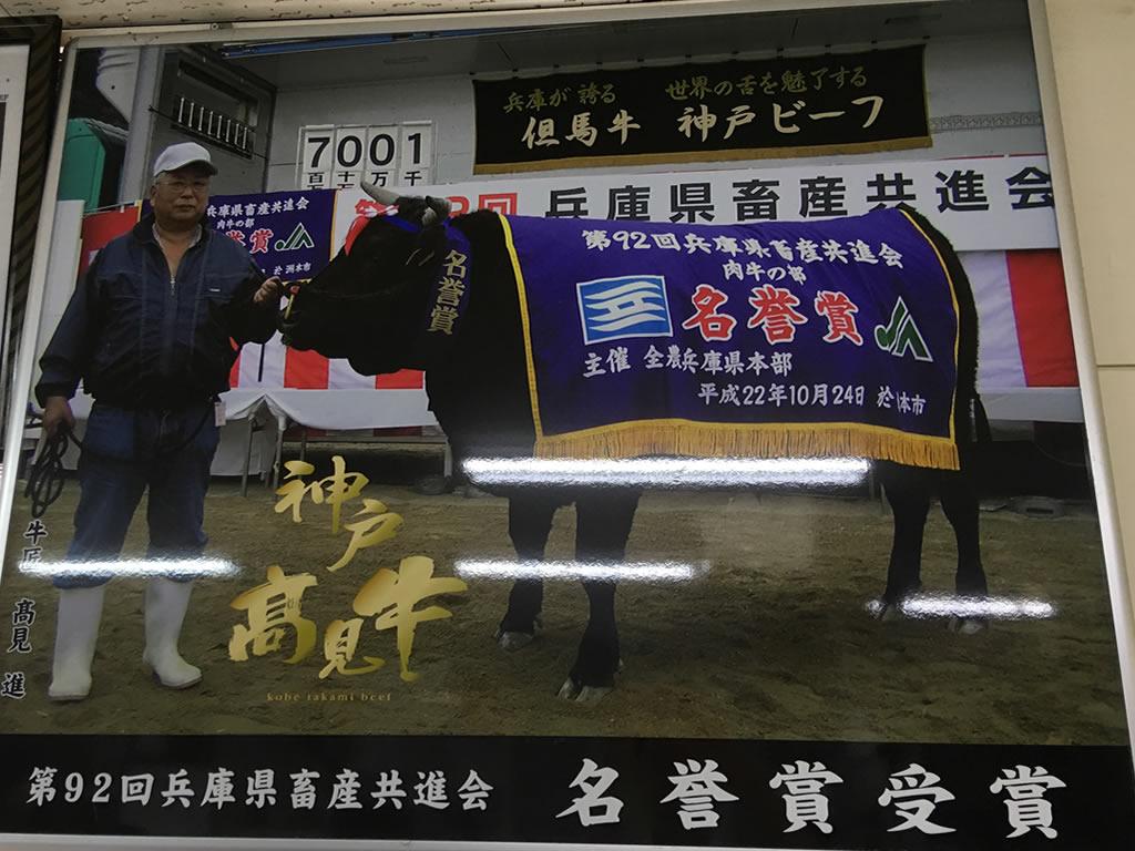 内閣総理大臣賞を受賞した神戸高見和牛