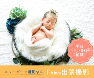 fammの出張写真サービス
