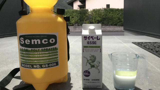 ヤスデ駆除に業務用殺虫剤のサイベーレ0.5SCを使ってみた!虫コロリよりも効果があるって評判どうだった?